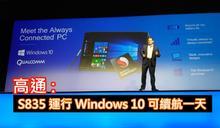 高通 : Snapdragon 835 運行 Windows 10 可續航一天