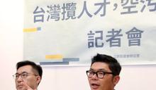 許毓仁:政治口水解決不了空汙、更挽不回居台外籍專業人士的心