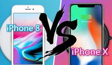 iPhone X 比拼 iPhone 8!竟然輸了?!