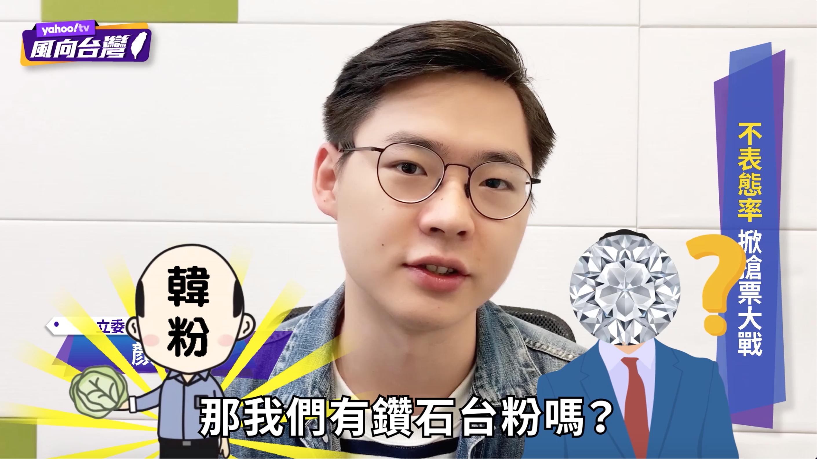 鋼鐵韓粉恐讓韓當選?!顏銘緯:我們有鑽石台粉去投票嗎?