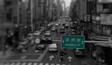 我住在中國地圖裡:台北路名中的「城市老故事」