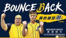 中華職棒/中信兄弟季後賽門票 17日正式開賣