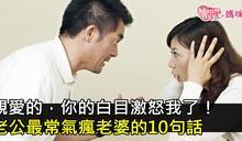 【Yahoo論壇/媽咪拜】親愛的,你的白目激怒我了!老公最常氣瘋老婆的10句話