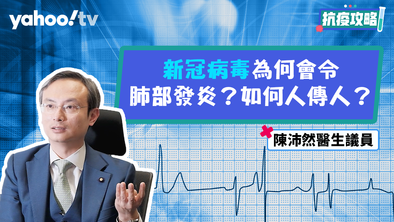 【抗疫攻略】新冠病毒為何會令肺部發炎?如何人傳人?