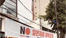 為什麼韓國人是「恨」的民族?排外、記仇、非贏不可的背後