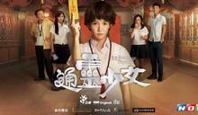 金鐘52╱《通靈少女》勇奪「迷你劇集獎」