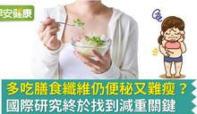 多吃膳食纖維仍便秘又難瘦?國際研究終於找到減重關鍵