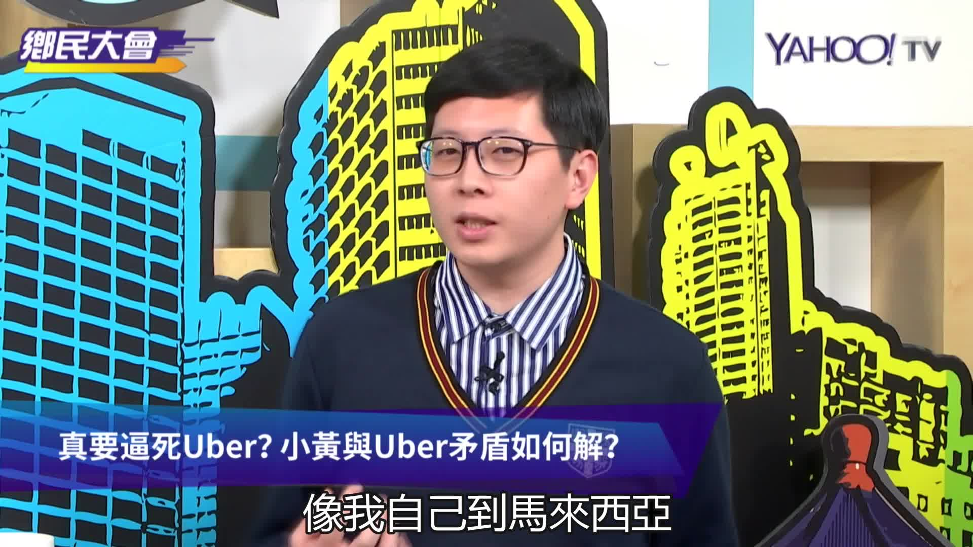 「如果小黃好幹嘛叫Uber?」他點出原因了
