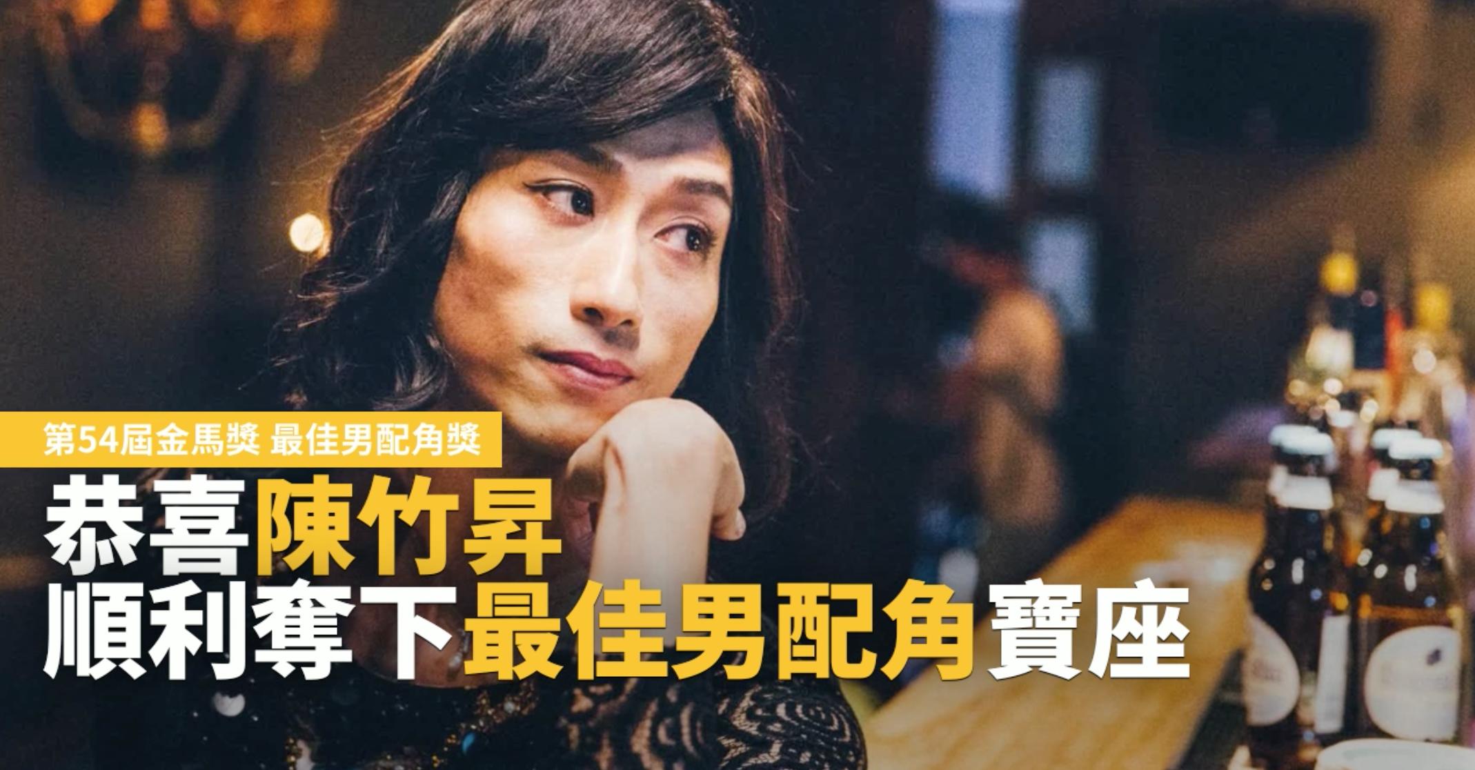 金馬54/最佳男配角:陳竹昇《阿莉芙》不同以往