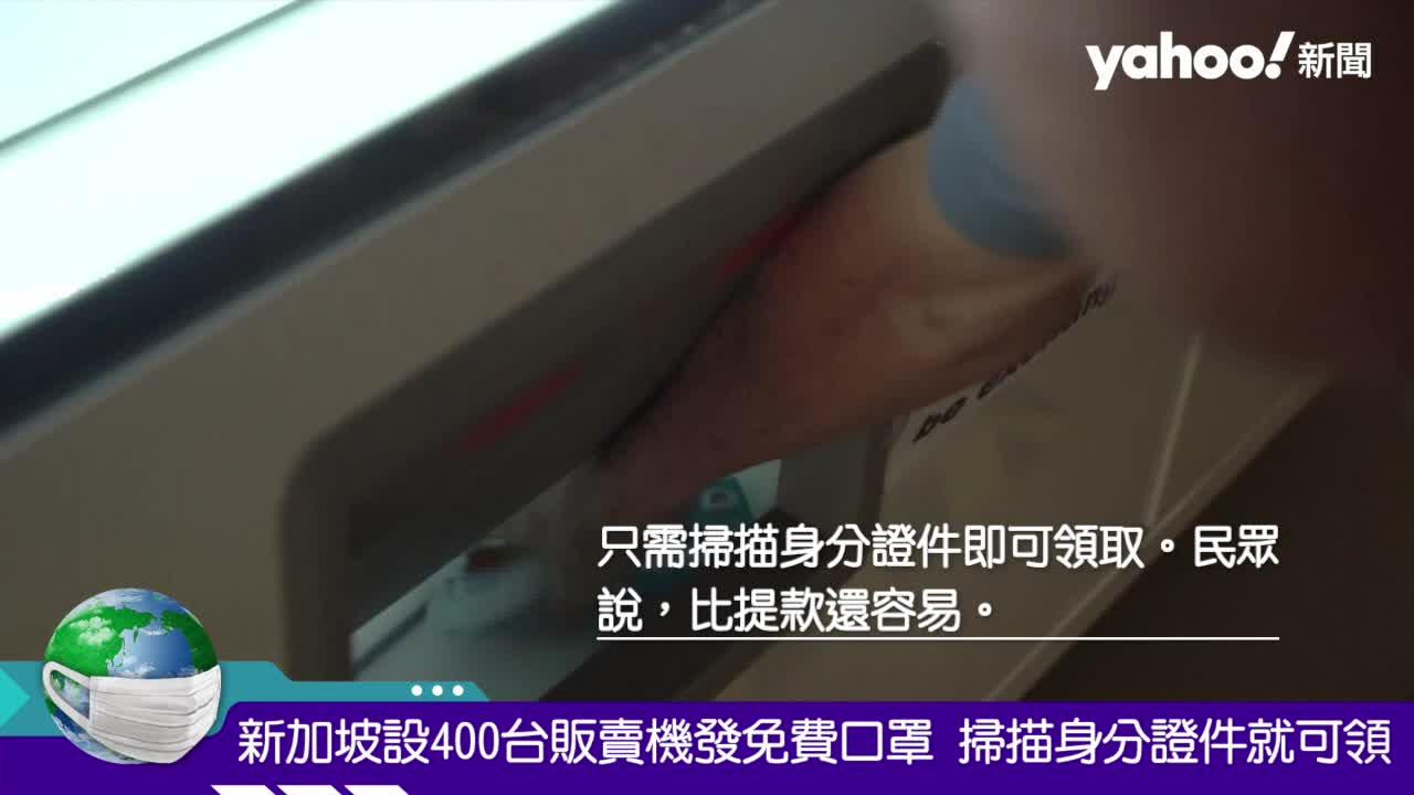 新加坡設400台販賣機發免費口罩 掃描身分證件就可領取