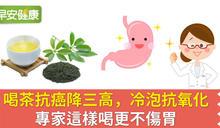 喝茶抗癌降三高,冷泡抗氧化,專家這樣喝更不傷胃
