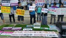彰化環團挺中央 反魏明谷「五不一絕對」說法