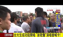 有影有真相》抗議流血收場 學生:北市府和台大校長應道歉