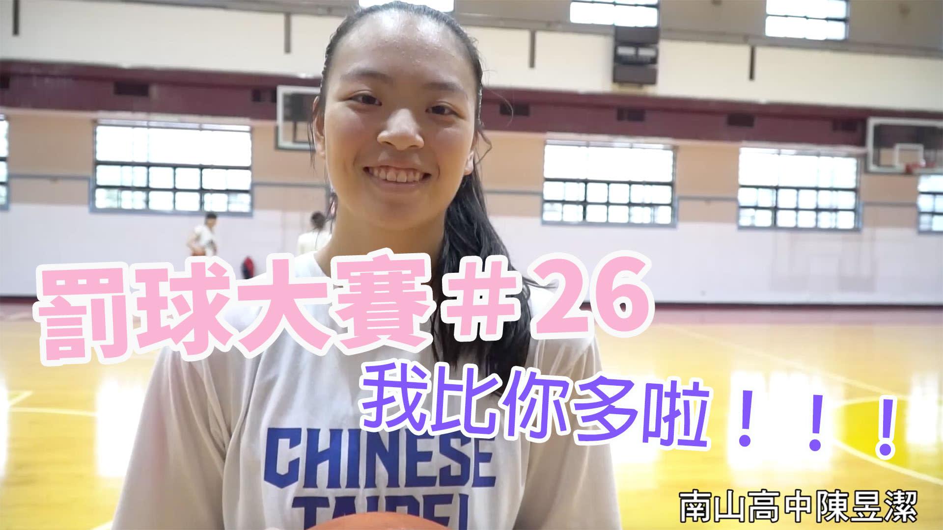罰球大賽#26 南山高中 陳昱潔