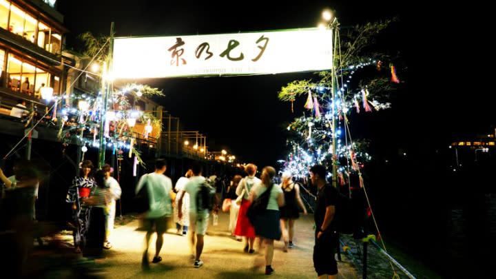 京の七夕~夏日限定的浪漫祭典