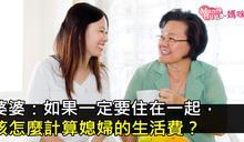 【Yahoo論壇/媽咪拜】婆婆:如果一定要住在一起, 該怎麼計算媳婦的生活費?