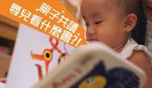 【咕咕育嬰便利貼】親子共讀好好玩~寶寶看什麼書?!