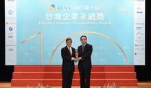中華電信囊括企業永續六大獎 業界唯一獲十大永續典範