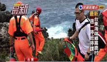 記錄海蛇生態 興大博士生蘭嶼落海失蹤