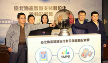 台北魚市導入智慧支付 柯文哲:要讓銅板、紙鈔在台北消失