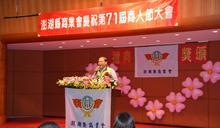 第17屆商人節大會 陳光復表揚績優商號