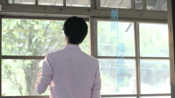 嚴爵-邊緣朋友MV-戲劇「我和我的四個男人」片尾曲