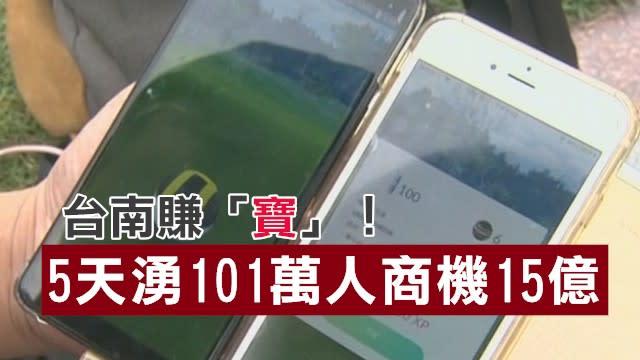 台南賺「寶」! 5天湧101萬人商機15億