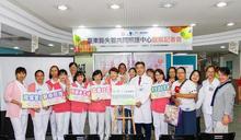 臺東醫院「失智共同照護中心」啟航
