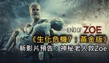 《生化危機7:黃金版》新影片預告:神秘老人救Zoe