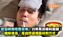 感冒時別吃普拿疼!35年耳鼻喉科醫師:一碗味增湯,是自然退燒最好的方式