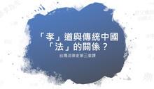 「孝」道與傳統中國法的關係?