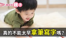 【Yahoo論壇/媽咪拜】孩子真的不能太早拿筆寫字嗎?