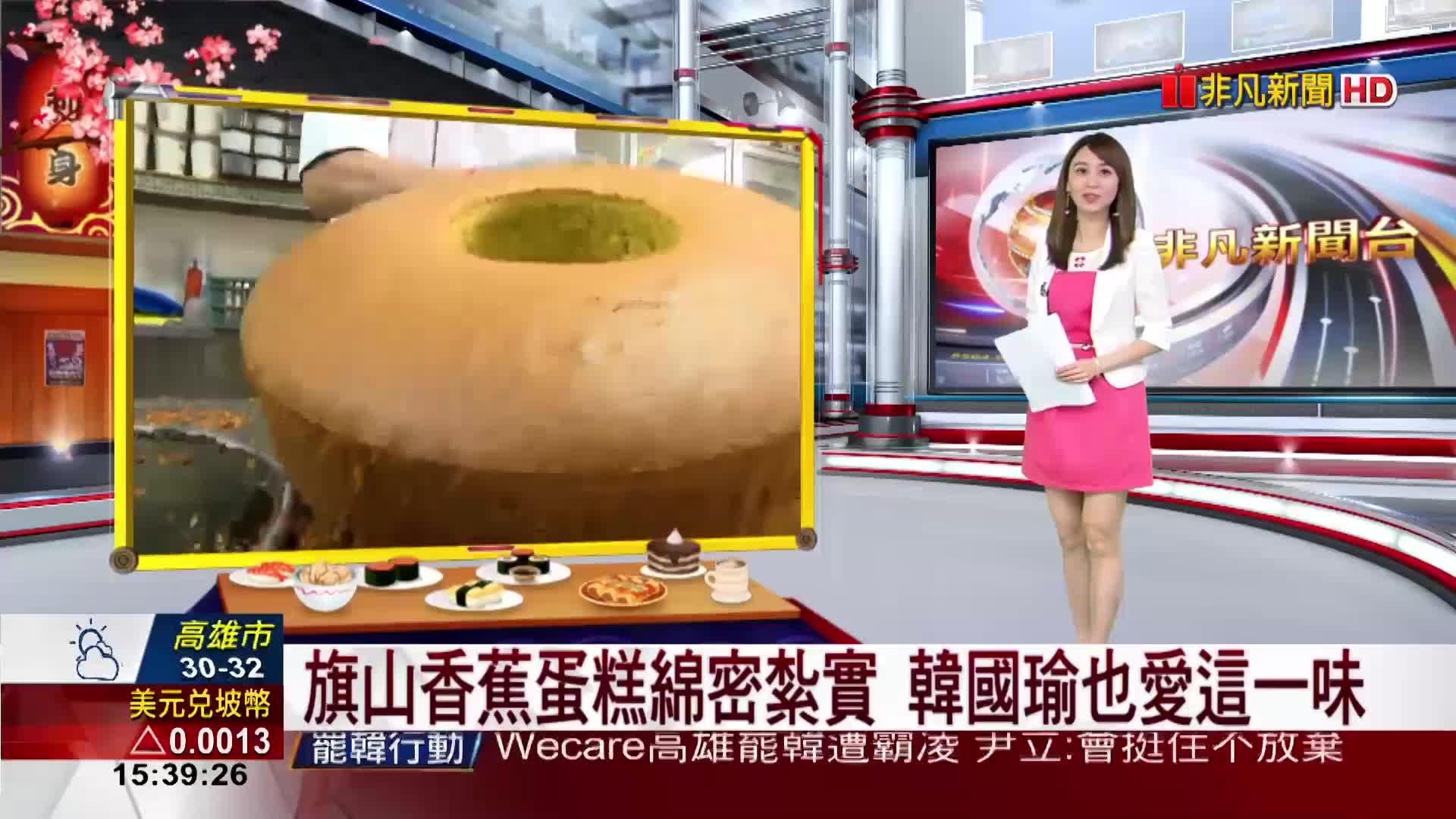 【美食特蒐】旗山香蕉蛋糕 韓國瑜也愛這一味