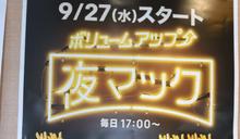 日本麥當勞推「夜之套餐」 網友:真的好邪惡