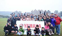 足球》第九屆YAMAHA CUP快樂踢球趣 台北開踢81搶2
