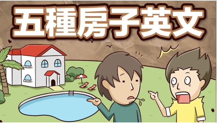 買不到 house 還有其他選擇! 五種不同房子的英文!