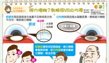 年老眼睛模糊就是白內障? 醫:小心也可能是乾眼症