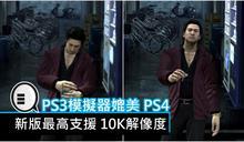 PS3 模擬器新版最高支援 10K解像度!! 媲美 PS4