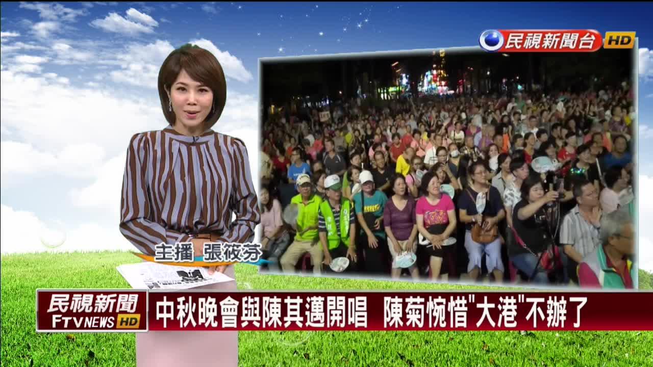 中秋晚會與陳其邁開唱  陳菊談「大港開唱」:覺得可惜