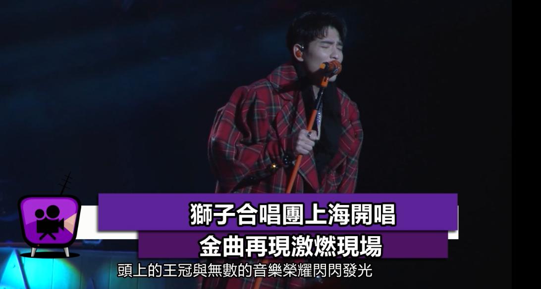 【#星聞】獅子合唱團上海開唱 金曲再現激燃現場
