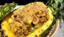 泰式菠蘿炒飯