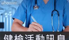 活動/減壓增肌 營造職場健康