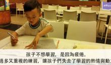 讓孩子拼命的寫評量,只會扼殺他的學習動力