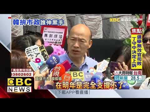 馬術賽登場展決心 韓國瑜:很希望推動馬術