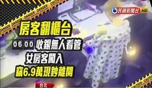 時尚女竊賊入住旅館 趁隙偷櫃台6.9萬現金