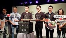 UberEATS搶進台中 顛覆傳統餐飲外送模式