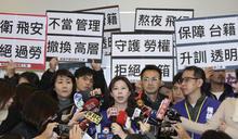 【Yahoo論壇/林青弘】讓人虐心的華航機師罷工