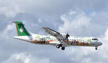 國慶日連假離島航線加開18架次加班機 9/11早上8時起開訂