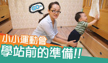 【咕咕育嬰便利貼】小小運動會~寶寶學站前的準備!