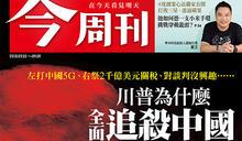 打中國5G、祭2千億美元關稅...川普追殺中國貿易戰爭下的真相